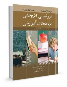 ارزشیابی اثربخشی برنامههای آموزشی