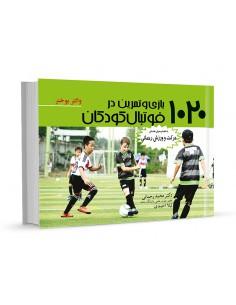 1020بازی و تمرین در در فوتبال کودکان