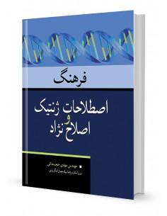 فرهنگ اصطلاحات ژنتیک و اصلاحنژاد