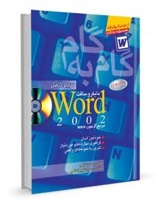 آموزش گام به گام WORD2002