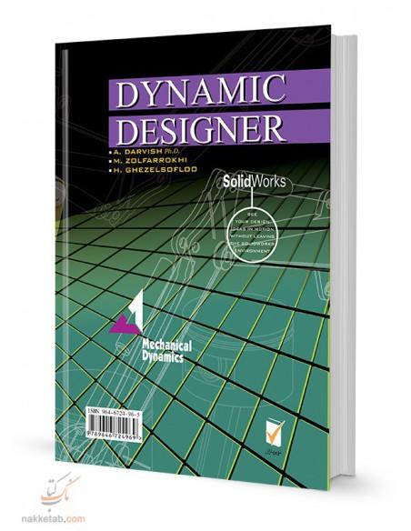 پشت جلد راهنمای نرم افزار DYNAMIC DISIGHNER