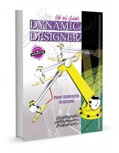 راهنمای نرم افزار DYNAMIC DISIGHNER