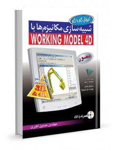 شبیهسازی مکانیزمها با WORKING MODEL 4D