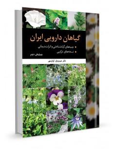 گیاهان دارویی ایران