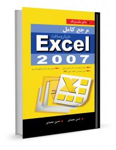 مرجع کامل مایکروسافت EXCEL 2007