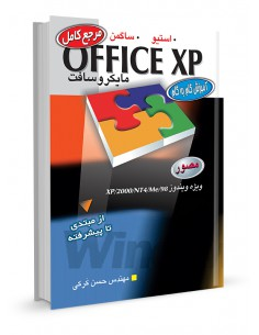 مرجع کامل OFFICE XP