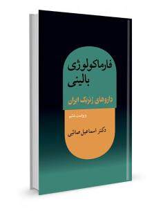 فارماکولوژی بالینی داروهای ژنریک ایران