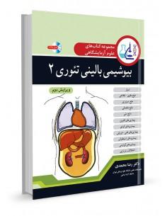بیوشیمی بالینی تئوری2