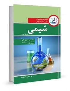 مجموعه کتابهای علوم آزمایشگاهی شیمی