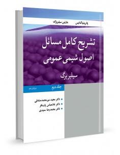 تشریح کامل مسایل اصول شیمی عمومی سیلبربرگ جلد دوم