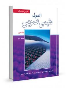 اصول شیمی عمومی جلد دوم