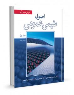 اصول شیمی عمومی جلد اول