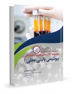 بیوشیمی بالینی عملی جلد اول