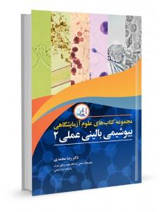 بیوشیمی بالینی عملی جلد دوم