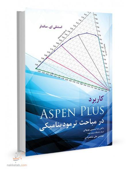 کاربرد ASPEN PLUS در مباحث ترمودینامیکی