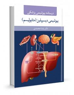 درسنامه بیوشیمی پزشکی بیوشیمی دیسیپلین (متابولیسم)