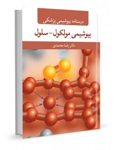 درسنامه بیوشیمی پزشکی- بیوشیمی مولکول - سلول