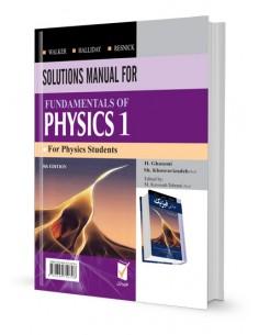 پشت جلد تشریح کامل مسایل مبانی فیزیک 1 هالیدی
