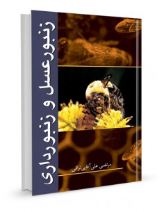 زنبور عسل و زنبورداری
