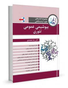 مجموعه کتابهای علوم آزمایشگاهی: بیوشیمی عمومی تئوری