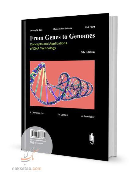 پشت جلد از ژن تا ژنوم