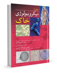 میکروبیولوژی خاک