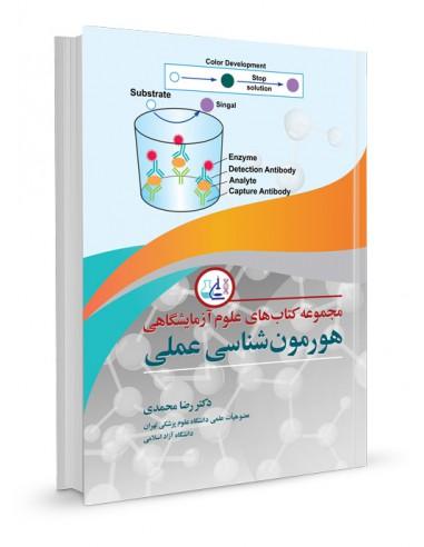 مجموعه کتاب های علوم آزمایشگاهی هورمون شناسی عملی