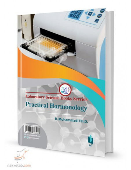 مجموعه کتاب های علوم آزمایشگاهی هورمون شناسی عملی 2