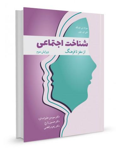 شناخت اجتماعی از مغز تا فرهنگ