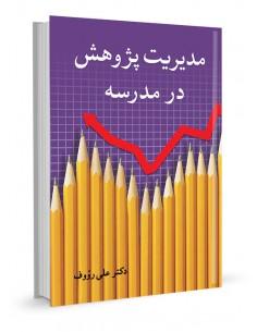مدیریت پژوهش در مدرسه