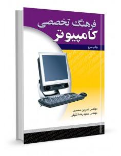 فرهنگ تخصصی کامپیوتر