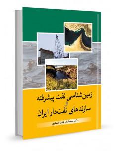 زمین شناسی نفت پیشرفته و...