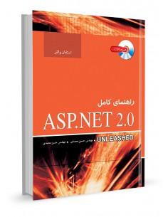 راهنمای کامل ASP.NET.2.0