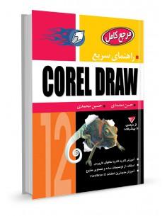 راهنمای سریع COREL DRAW