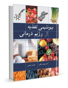 بیوشیمی تغذیه و رژیم درمانی