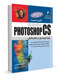 مرجع کامل ADOBE PHOTOSHOP CS