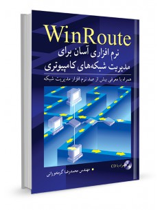 Winroute نرمافزاری آسان...