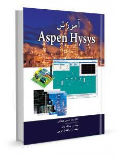 آموزشنرم افزار ASPEN HYSYS