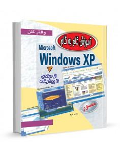 آموزش گام به گام Windows XP