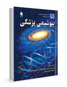 بیوشیمی پزشکی جلد دوم
