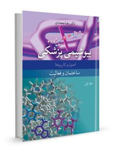 بیوشیمی پزشکی اصول و کاربردها جلد اول