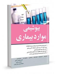 بیوشیمی موارد بیماریها