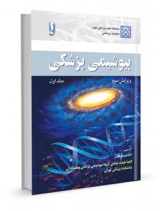 بیوشیمی پزشکی جلد اول