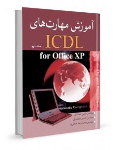 آموزش مهارتهای ICDL جلد دوم