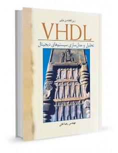 VHDL تحلیل و مدلسازی...