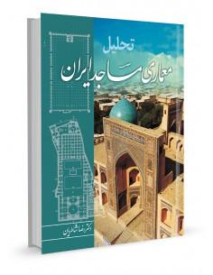 تحلیل معماری مساجد ایرانی