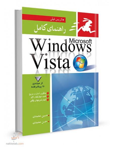 راهنمای کامل MICROSOFT WINDOWS VISTA